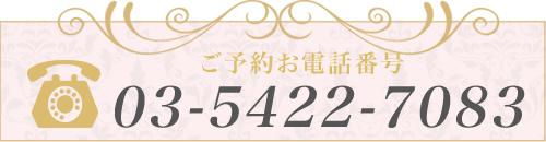03-5422-7083